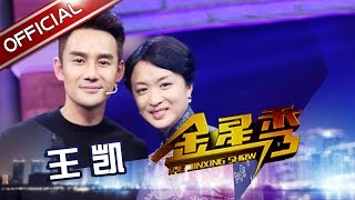 《金星秀》The Jinxing Show EP.20161123 - Wang Kai [SMG Official HD]