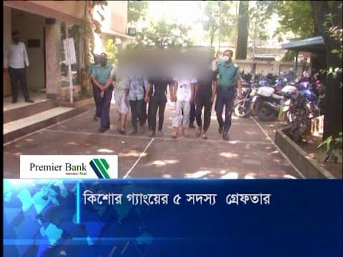 রাজধানীর মুগদা থেকে কিশোর গ্যাং এর ৫ সদস্যকে গ্রেফতার | ETV News