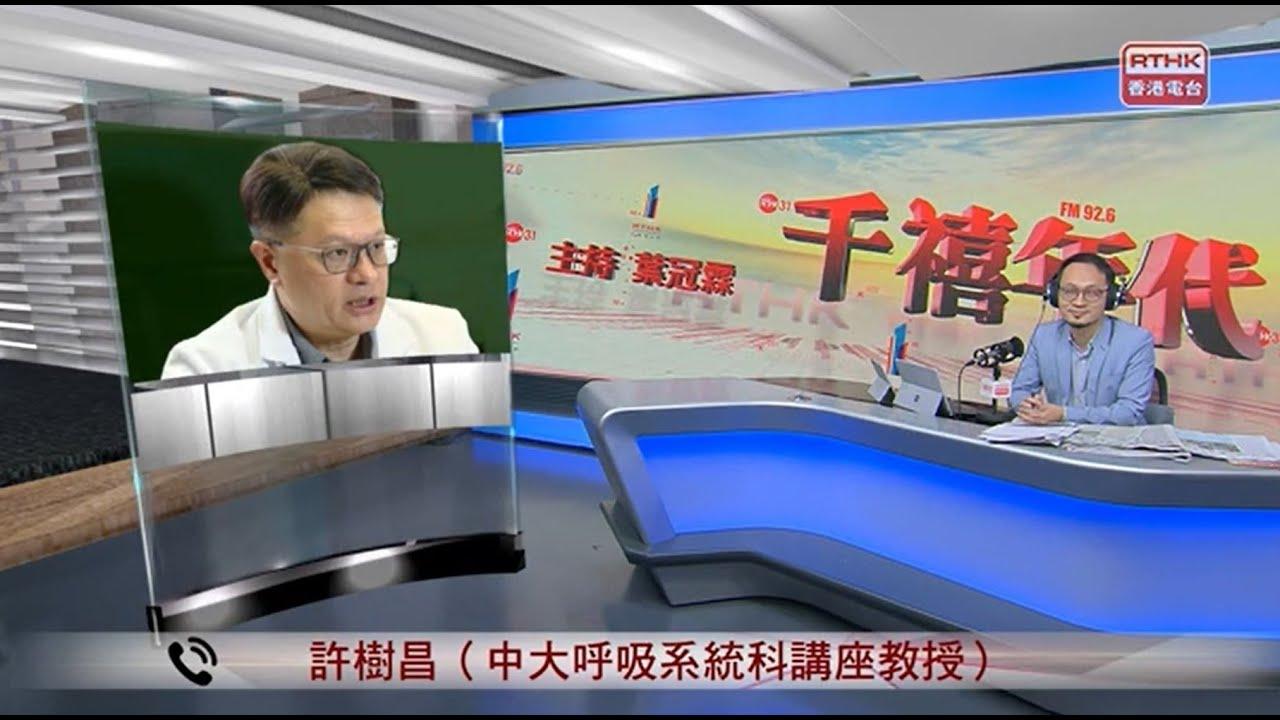 中大許樹昌教授| 香港電台第一台| 千禧年代 (11.3.2020)