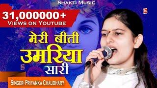 gratis download video - 2 लाख का इनाम प्रियंका चौधरी के इस भजन पे | आखिरी तक देखे एक बार | Priyanka Chaudhary | Shakti Music