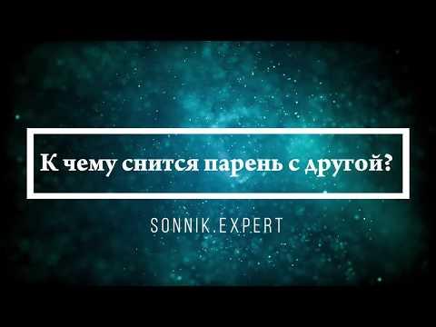 К чему снится парень с другой - Онлайн Сонник Эксперт