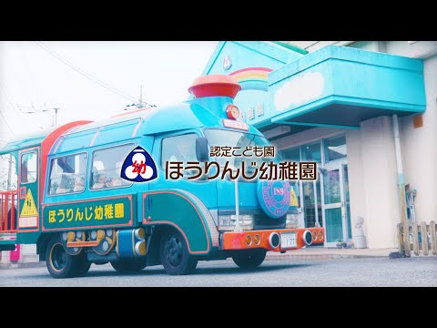 Horinji Kindergarten