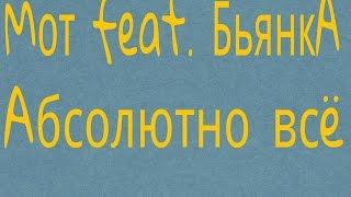 аватария клип - абсолютно все - Мот Feat. Бьянка