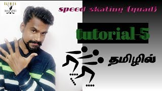 speed skating tutorial 5 (quad)