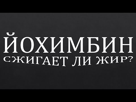 ЙОХИМБИН: СЖИГАЕТ ЛИ ЖИР?