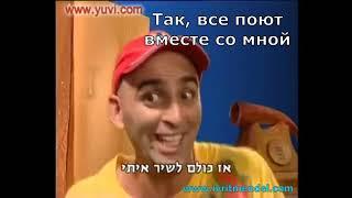 Выучим части тела на иврите за 1 урок!