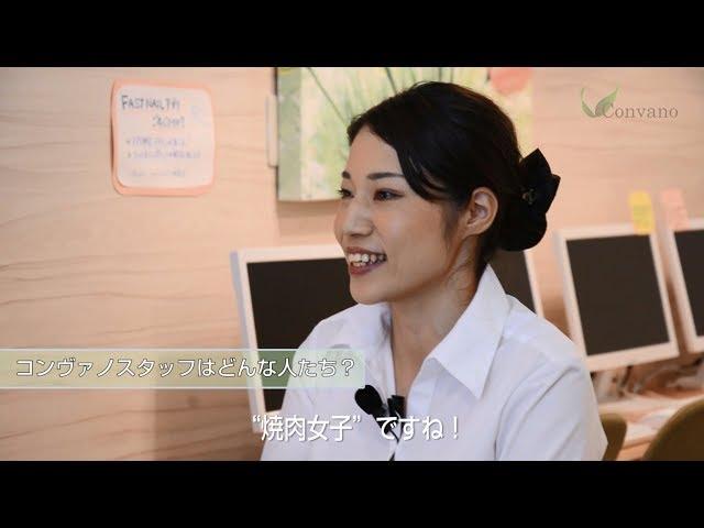 #1株式会社コンヴァノ 社員インタビュー【ファストネイル・中途採用】