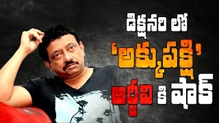 Akkupakshi In Dictionary Shock To RGV  Nagababu  Ram Gopal Varma