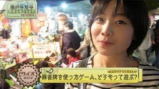 藤岡みなみ地球のおちゃめ方in台湾第1話
