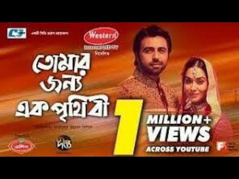 Bangla natok chribon & biste ful HD 720p apurbo & momo