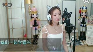 小潘潘 – 學貓叫 Feat.小峰峰「你不說愛我我就喵喵喵.....」小潘潘直播間現場演唱   YY神曲