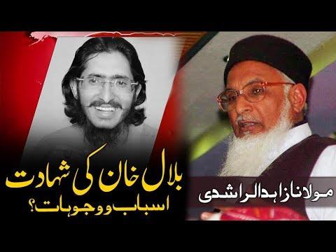 Why Social Media Activist Muhammad Bilal Khan Was Killed ? Maulana Zahid ur Rashdi Analysis