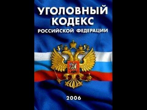 УК РФ, статья 53,1, Принудительные работы, Уголовный Кодекс ФЗ №63