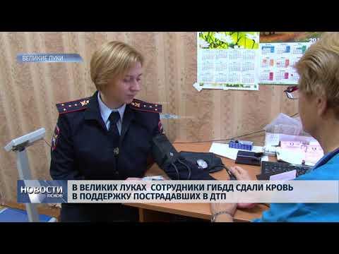 14.11.2018 # В В.Луках сотрудники ГИБДД сдали кровь в поддержку пострадавших в ДТП