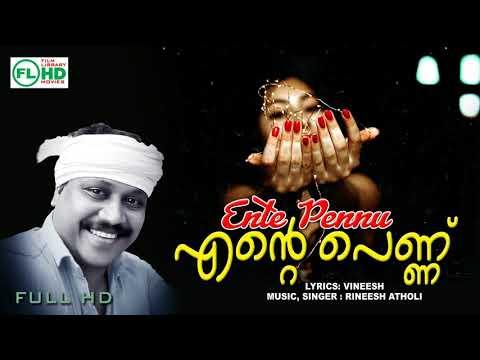 Malayalam nadan pattu |എൻെറ പെണ്ണ് വയസ്സറിയിച്ചൊരു | Rineesh |