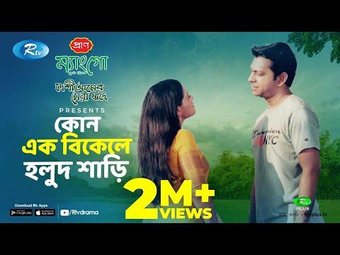 Kono Ek Bikele Holud Shari (কোনো এক বিকেলে হলুদ শাড়ি)   Ft. Tahsan, Tisha   Eid Natok   Rtv Drama