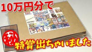 【遊戯王】お店の1万円くじを10万円分買ったら「特賞」出しちゃった・・・。