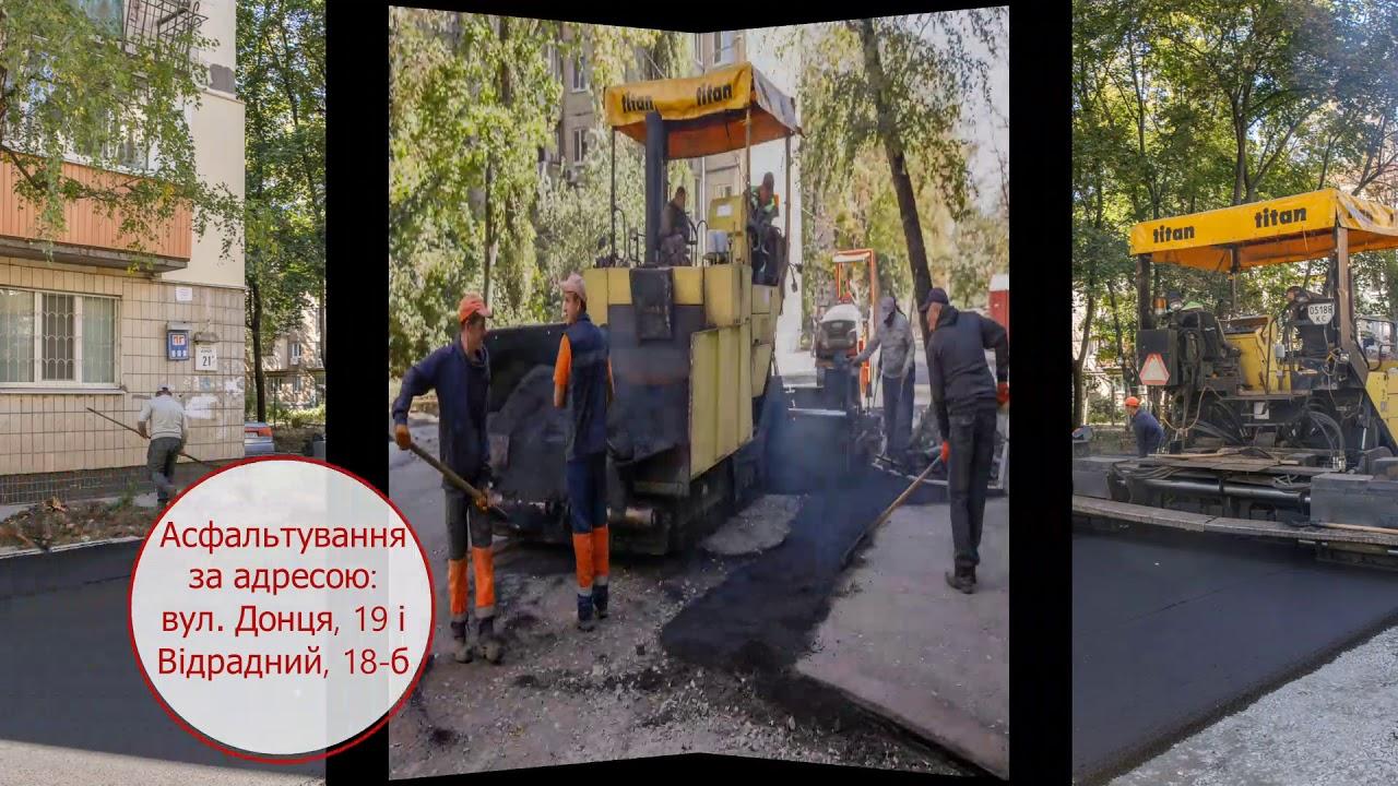 Роботи з асфальтування у Солом'янському районі тривають