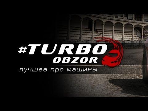 Turbo Obzor запускает свой сайт!