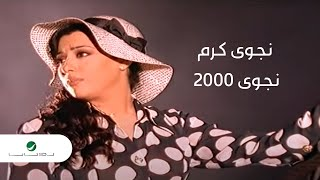 اغاني حصرية Najwa Karam .. Najwa 2000 - Video Clip | نجوى كرم .. نجوى 2000 - فيديو كليب تحميل MP3