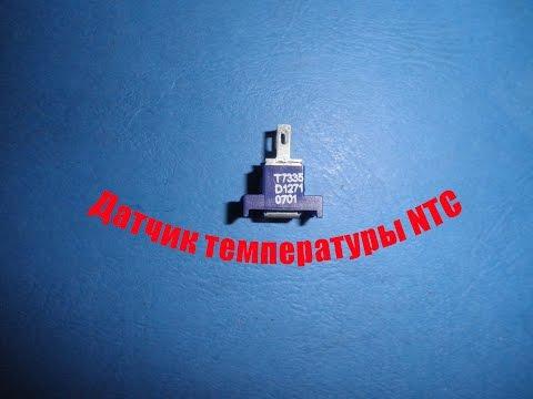 Датчик температуры NTC - проверка на работоспособность
