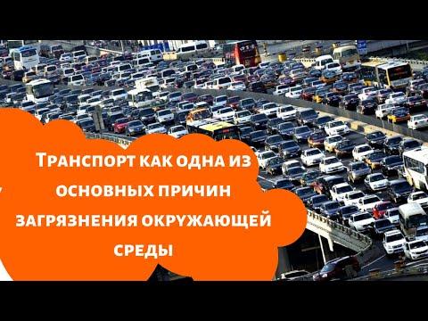 Транспорт как одна из основных причин загрязнения окружающей среды