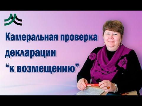 """Камеральная проверка декларации """"к возмещению"""". Медведева М.В."""