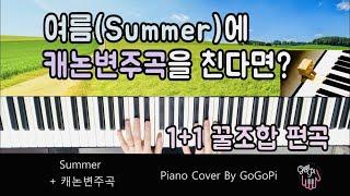 여름에 캐논 변주곡을 친다면?! | SummerX캐논변주곡 | 1+1 꿀조합 편곡 | 피아노 연주