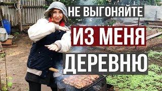 Колхоз Влог - Деревенщины вернулись 🤠Едем на Дачу, Огород и Шашлыки 🥕