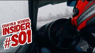 Почему мы валим боком на БМВ и что делаем в автоспорте / Chayka School Insider #S01