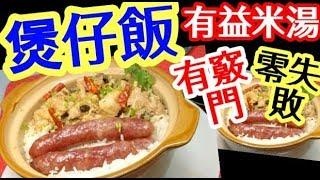 Hong Kong Clayot Rice 🥘Easy 😋TastyHK 煲仔飯 🥘零失敗🏆煲仔米湯  就係寶📣 臘味煲仔飯 臘腸排骨煲仔飯