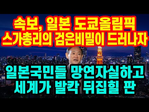 속보, 일본 스가총리 검은비밀이 드러나자 일본국민 망연자실하고 세계가 발칵