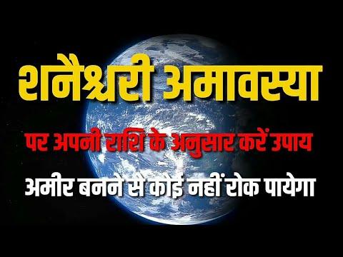 शनि अमावस्या 4 मई पर अपनी राशि के अनुसार करें उपाय, दूर हो जाएगी दरिद्रता // Shani Amavasya ke upay