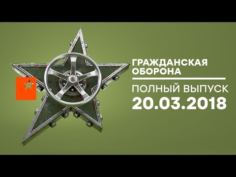 Гражданская оборона - выпуск от 20.03.2018