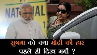 Sushma Swaraj राज्यसभा जाएंगी तो Arun Jaitley के लिए खड़ी होगी बड़ी मुश्किल