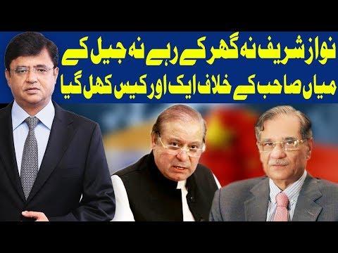 Dunya Kamran Khan Kay Sath | 15 January 2019 | Dunya News