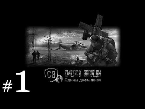 S.T.A.L.K.E.R. Смерти Вопреки 2 #1 - Первые шаги
