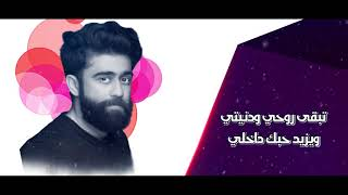 تحميل اغاني Khaled BoSakhar – Ykhalik Eli (Exclusive) |خالد بو صخر - يخليك لي (حصريا) |2017 MP3