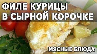 Блюда из курицы. Филе курицы в сырной корочке простой рецепт приготовления