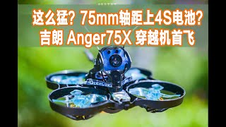 WOW! Super compact! Great Mini drone. geelang!Newest GEELANG ANGER 75X V2 75mm PV Racing Drone