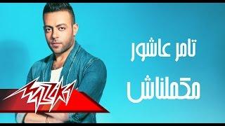 Makamelnash - Full Track - Tamer Ashour مكملناش - تامر عاشور