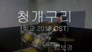 김보경 - 청개구리 (학교 2013 OST) (Drum cover_)