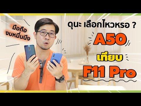 Galaxy A50 เทียบ OPPO F11 Pro ถามจริงจะให้เลือกยังไง ? | ดรอยด์แซนส์