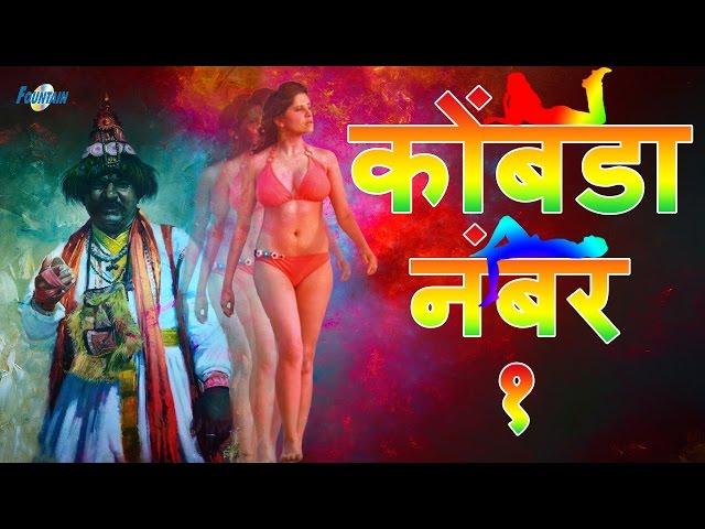 Best Marathi Lokgeet Songs 2016 Kombda No 1 Double Meaning