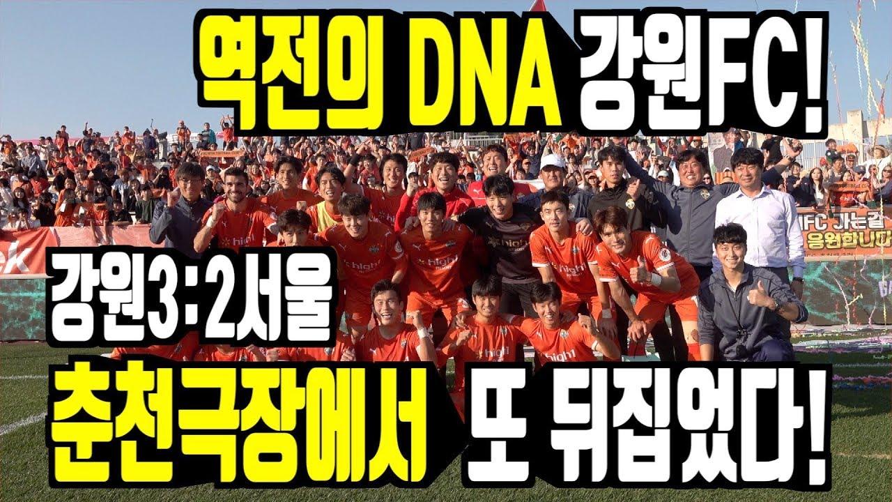 강원 또 역전 명승부 연출! 막판 뒷심 내며 서울 잡았다