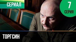 Торгсин 7 серия - Мелодрама | Фильмы и сериалы - Русские мелодрамы
