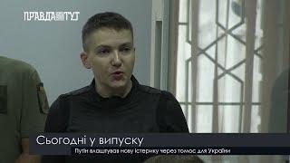 Випуск новин на ПравдаТут за 17.01.19 (06:30)