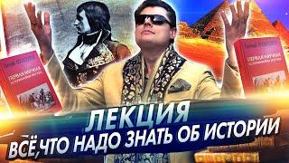 Всё, что надо знать об истории:  лекция Евгения Понасенкова
