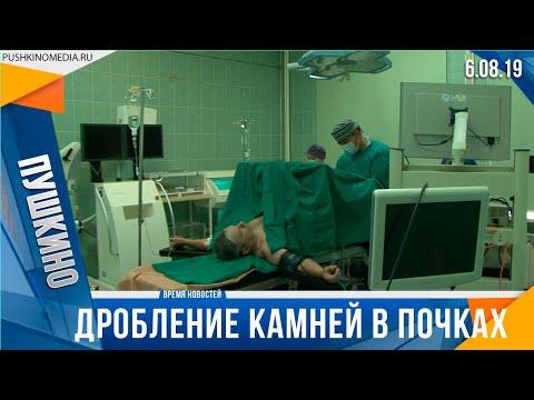 Оборудование для дробления камней в почках появилось в больнице  им. Розанова
