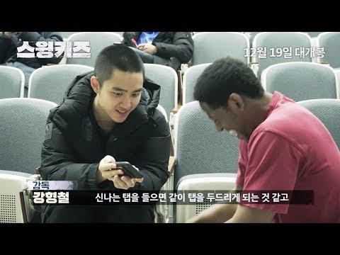 Movie [Swing Kids] Tap dance scene choreography_cross cutting(영화 스윙키즈 안무_씽씽씽) スウィング・キッズ